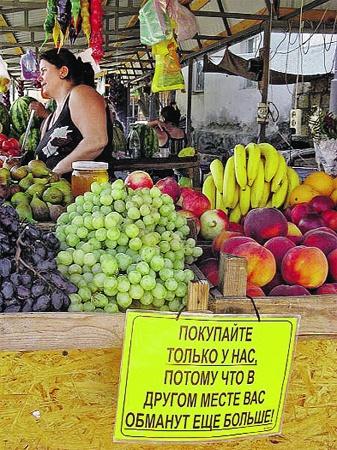 «Самые радушные, откровенные торговцы обитают на рынках в Крыму!» - констатирует М. Кочеров из Самары, отдыхавший на полуострове минувшим летом.