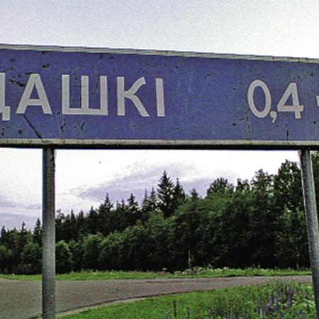 Знак «Там Дашки!» замечен в белорусской глубинке. Указывает направление, в котором следует искать Дашек, а также расстояние до них (порядка 400 м). Любому понятно, что ни Машек, ни Глашек, ни Сашек в той стороне нет.