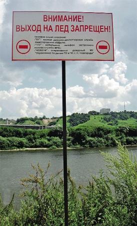 Знак «Отбрось коньки!» установлен в Нижнем Новгороде неподалеку от цирка (а где ж еще!). Все лето  предупреждает купальщиков о запрете елозить по льду. Что любопытно, никто и не елозит, поскольку большую часть года лед отсутствует!