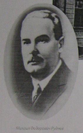 Михаил Руднев.