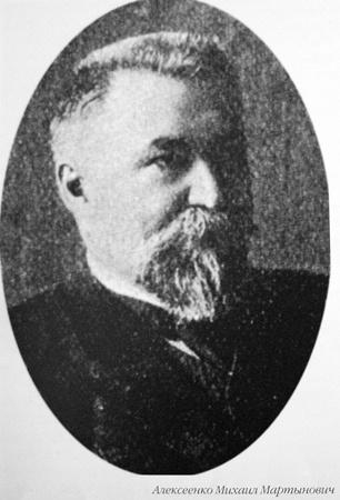 Михаил Алексеенко был профессором и деканом юридического факультета, а с 1890 года ректором Харьковского университета.