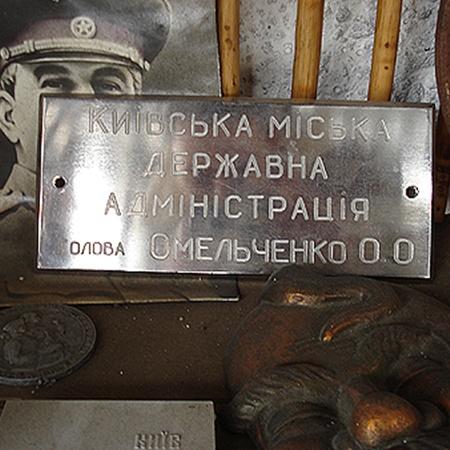 Табличка экс-мэра соседствует с парадным портретом Сталина.