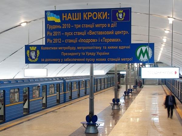 А еще киевляне, по версии метрополитена,  благодарны президенту.Фото polar-bird.livejournal.com