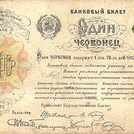 Cначала бумажный червонец 1922 года хотели назвать гривной...