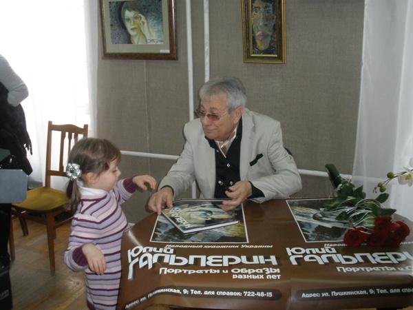 Юлий Гальперин с маленькими посетителями выставки