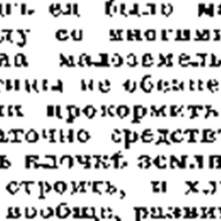 Фрагмент из романа Засодимского (Вологдина) «Степные тайны».
