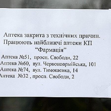 Объявления на дверях закрытых аптек отправляют по другому адресу.
