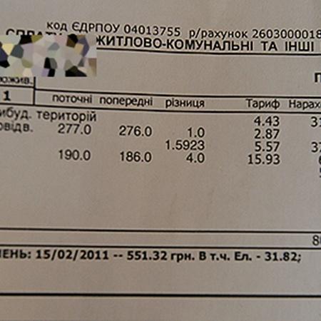 Еще месяц назад в этой графе было 1,85 грн.
