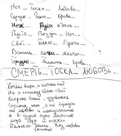 В последнем стихотворении Ивана горечь и боль неразделенной любви.