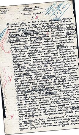 Именно так выглядит рукопись одного из самых знаменитых романов XX века.