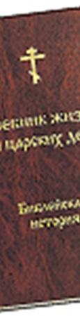 Обложка первого тома «Библейская история» - слева. Впереди - выпуск еще 35 томов.
