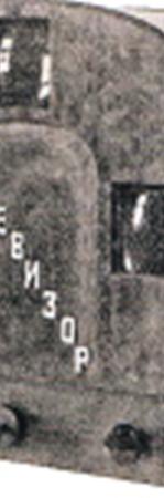 Одно детище довоенной советской промышленности: чтобы не путали с швейной машинкой, надпись «Телевизор».