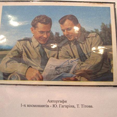 Открытка с автографами Титова и Гагарина.