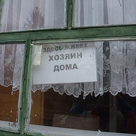 Такие таблички вешают поселенцы, чтобы все знали – дом обитаем.