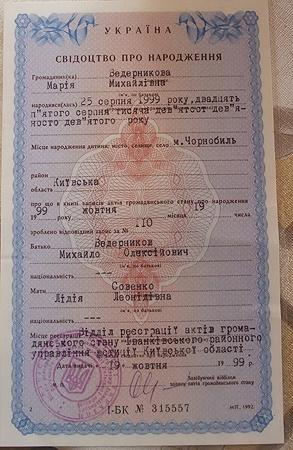 Свидетельство о рождении Марийки. Оно уникально тем, что является единственным такого рода документом, выданным после 1986 года.