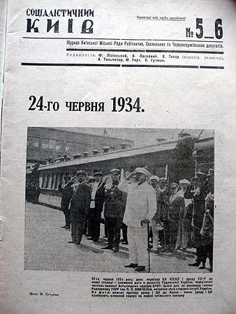 Переезд правительства широко освещался в советских СМИ. (На фото - руководство Украины принимает почетный караул на перроне Киевского вокзала.)