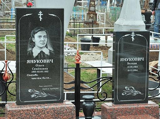 Рядом с родной матерью Виктора Федоровича похоронен его сводный брат по отцу Владимир, рожденный мачехой будущего президента. Он прожил всего полгода.