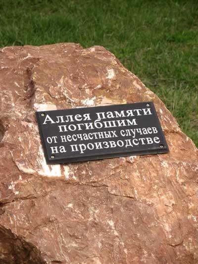 В Крыму к Всемирному дню охраны труда высадили аллею памяти погибших на производстве