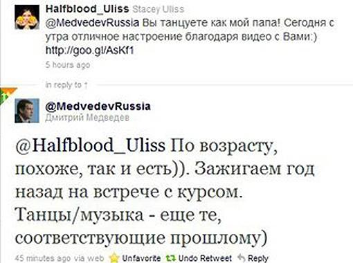 Снимок экрана ответа президента России.