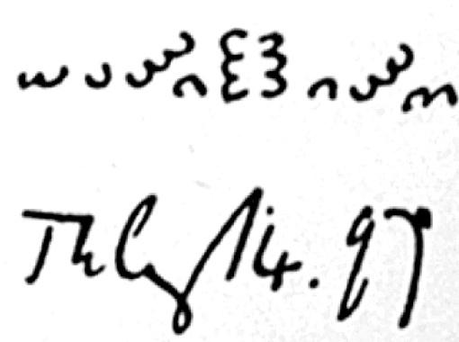 Фрагмент шифра Дорабеллы.