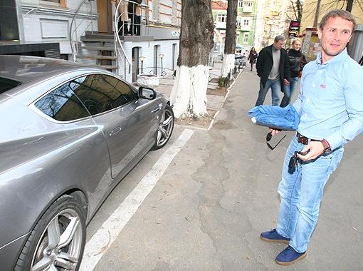 Сергей Ребров и его Aston Martin.