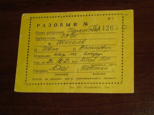 Пропуск в Чернобыльскую зону. Фото автора и из личного архива Ивана Шепелева.
