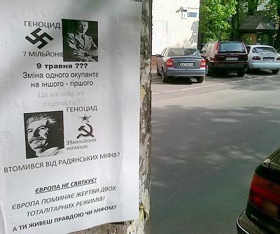 Листовки с призывом не праздновать 9 мая появились на улицах в центре Киева. Фото nr2.ru