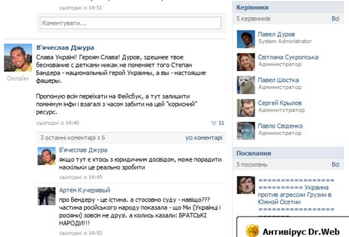 Павел Дуров - в числе руководитей группы. Скриншот.