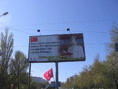 Билборд со Сталиным торжественно открыт около одной из самых оживленных магистралей Севастополя
