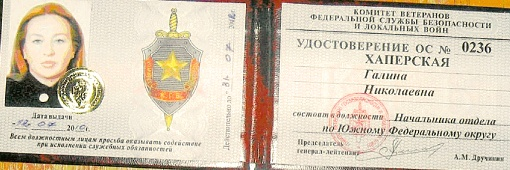 Это удостоверение - подделка. Но Галина верила, что оно спасет ее от ареста.