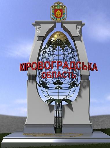 Скоро на въездах в область должны появиться такие необычные знаки, разработанные архитектором.