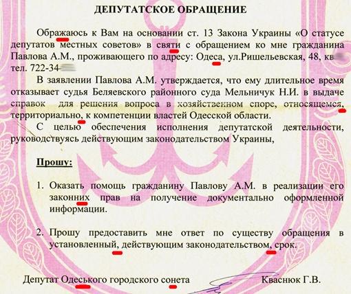 Ошибки подчеркнуты. Изображение с сайта goncharenko.od.ua