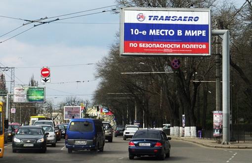 Реклама приходит в Одессу непосредственно из Москвы