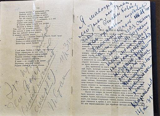 М. Горький. Собрание сочинений. Слева - автограф Сталина карандашом: «Эта штука сильнее чем «Фауст» Гете (любовь побеждает смерть)». Справа - автограф К. Ворошилова чернилами: «Я малограмотный, но думаю, что т. Сталин больше чем правильно определил значение стихов Горького...»