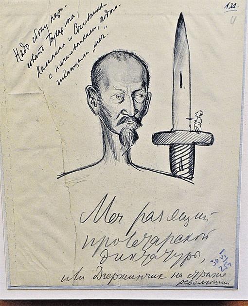 Так Н. Бухарин изобразил Ф. Дзержинского. 30 января 1925 г. Надпись вверху рукой Дзержинского: «Надо сбоку нарисовать Бухарина, Калинина и Сокольникова с напильниками, подтачивающими «меч».