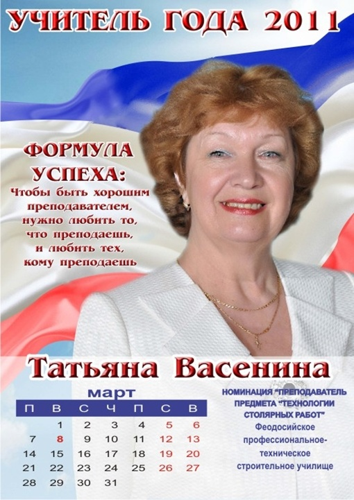 Крымских учителей сделали фотомоделями фото