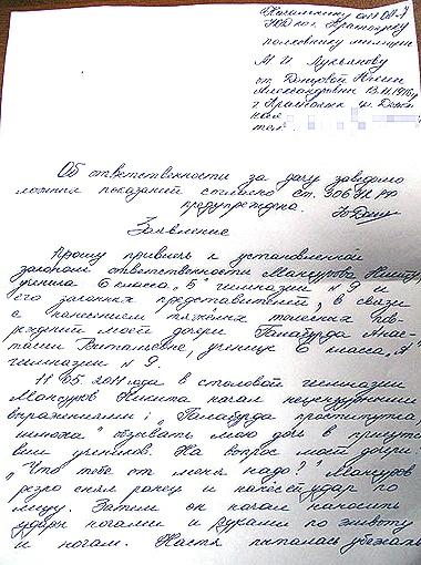 Заявление на Никиту Мансурова от родителей избитой девочки из параллельного класса. Фото Евгения Ильментьева.