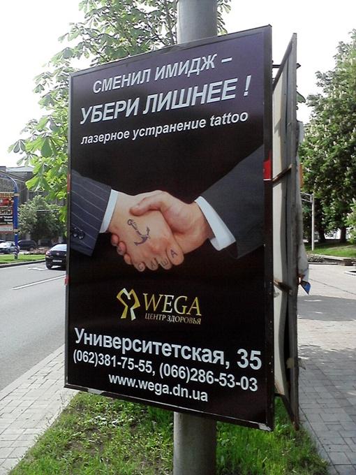 Та самая реклама. Фото romakrivenko.livejournal.com