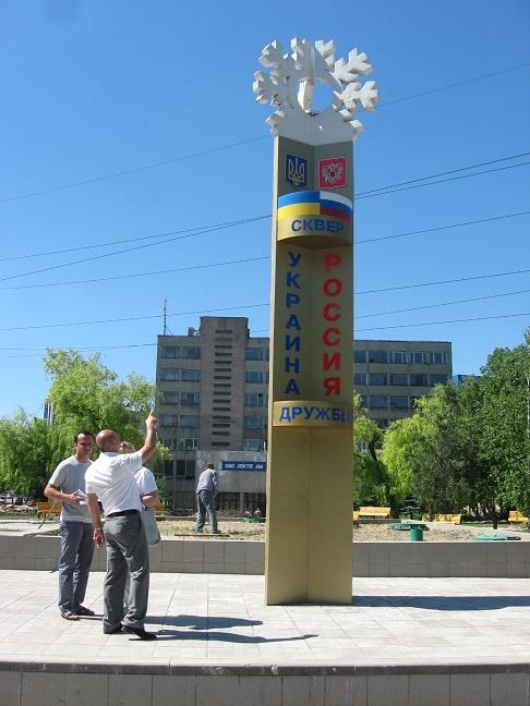 «Холодок» из дружбы Украины и России решили убрать. Фото автора.