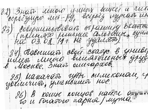 Фрагмент рукописи, которая потрясла Интернет.