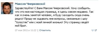 ... И на русском