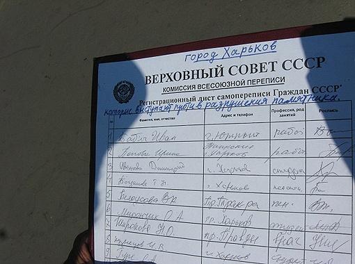 В Харькове началась перепись граждан СССР фото 4