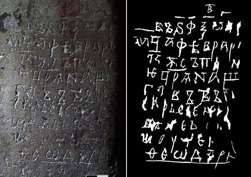 Эта надпись рассказывает о точной дате смерти Ярослава Мудрого - 20 февраля 1054 г.
