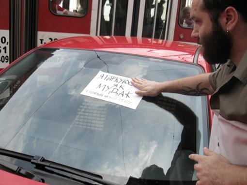 Львовяне решили своеобразно бороться с водителями легковушек Фото с сайта http://brutal-hamster.livejournal.com/