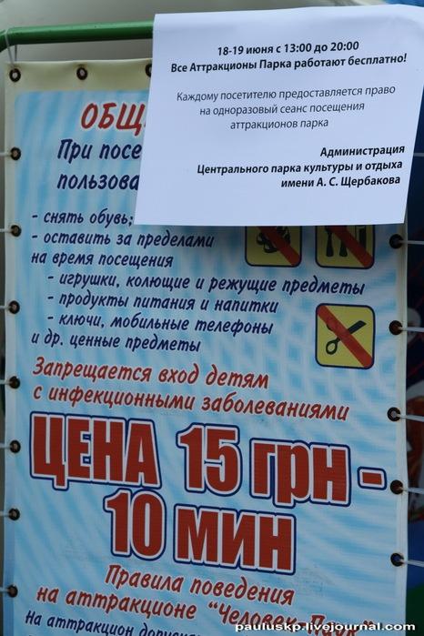 Аттракционы были бесплатными до 20.00. Фото: Павел Колесник.
