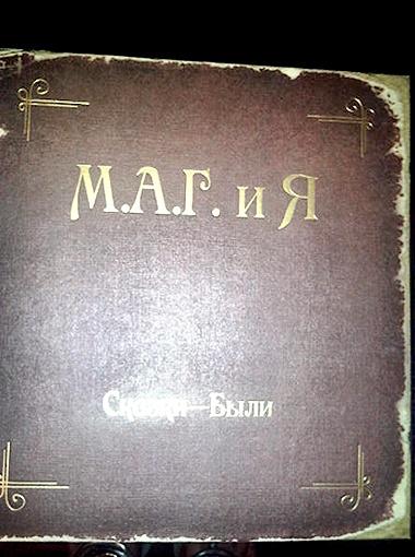 Так выглядит книга, которую подарили Максиму Галкину его друзья. Фото Марии Ремизовой.