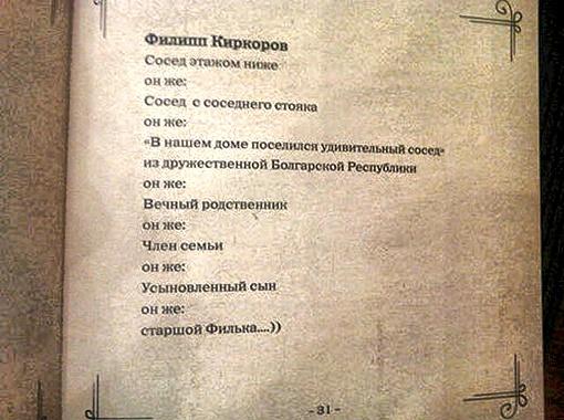 А вот так отрекомендовался в книге Киркоров. Фото Марии Ремизовой.