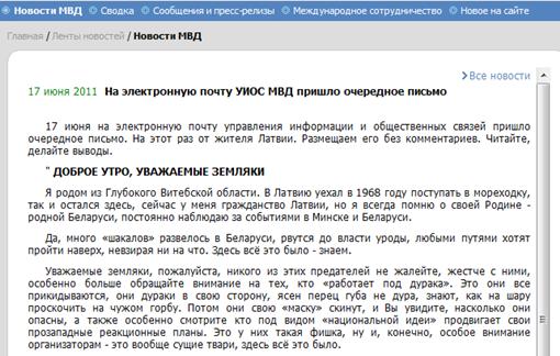 То самое письмо. Скриншот с официального сайта МВД Белоруссии