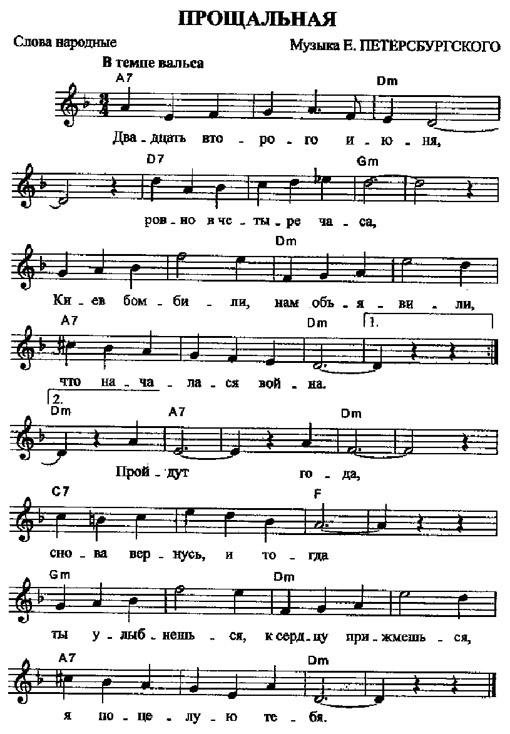 Во всех песенниках «Прощальную» подписывали народной песней.