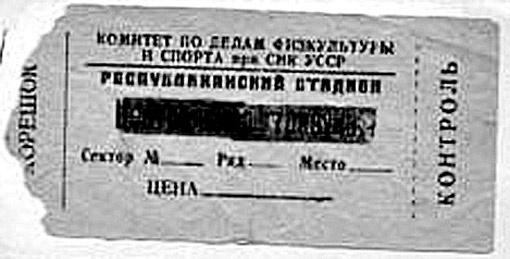 Тот самый билет. Фото из архива «КП».